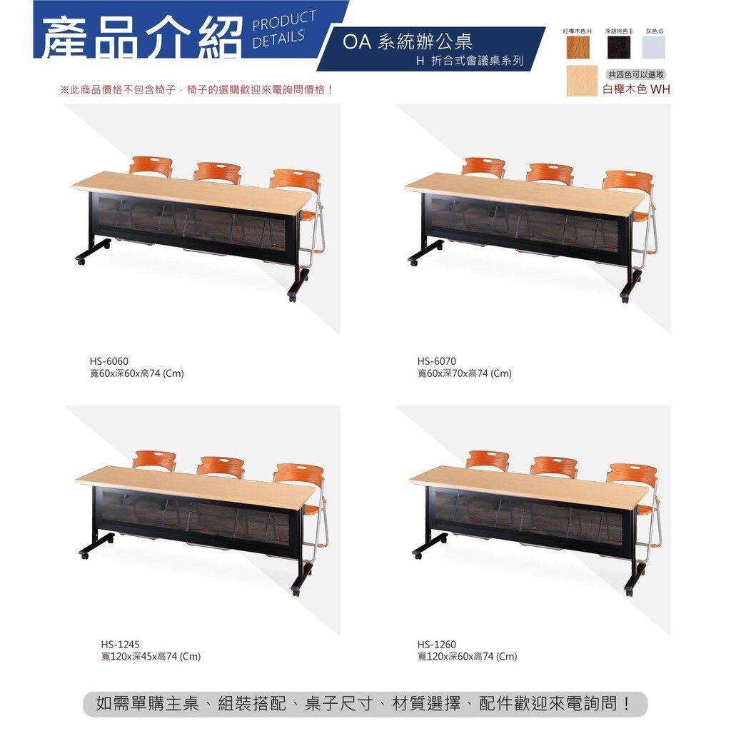 會議桌/洽談桌 H折合式會議桌系列 HS-1270HL 銀桌架 紅櫸木色桌板 大腳輪 方桌 課桌椅 咖啡桌 工作桌