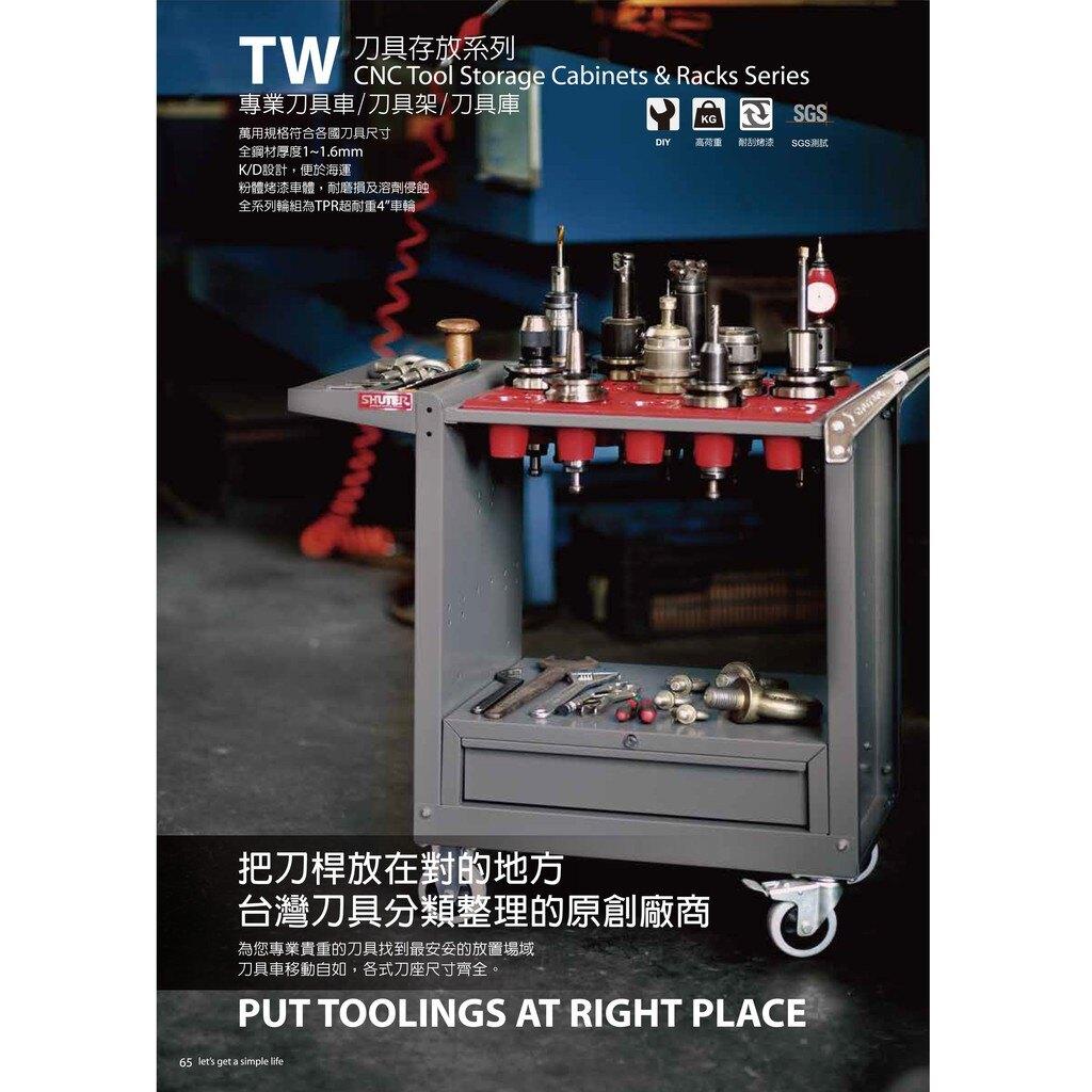 台灣樹德 TW-4B TW刀具車 工具收納 刀架收納 鑽頭收納 櫃子 刀具架 工業整理 收納 台灣製造