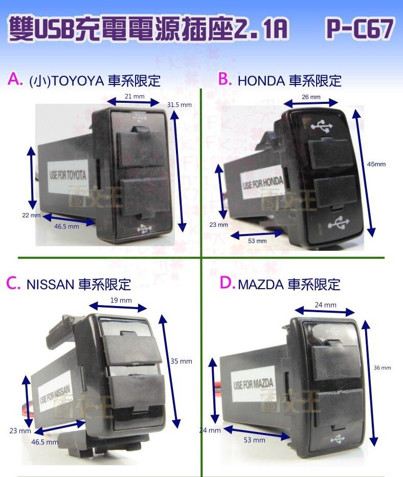 【尋寶趣】原廠款 雙USB充電電源插座 2.1A(免挖孔)豐田.本田.馬自達 TOYOTA.HONDA. P-C67