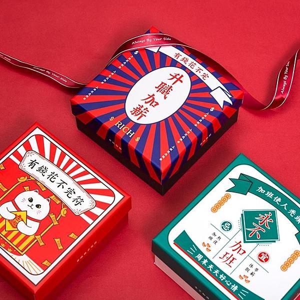 好運符禮品盒大號生日祝福禮物盒包裝盒搞怪春節禮盒空盒 【全館免運】