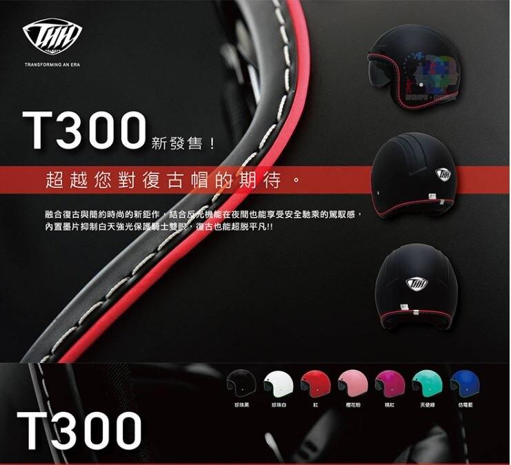 【尋寶趣】金飛馬 開放式半罩安全帽 復古素色款 3M專利內襯 吸濕排汗 抗UV400鏡片半罩 T-300+Plain