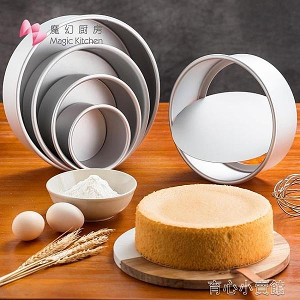 押花模具戚風蛋糕模具家用4/6/8/10寸生日蛋糕胚子烘焙磨具活底陽極小烤箱 育心館