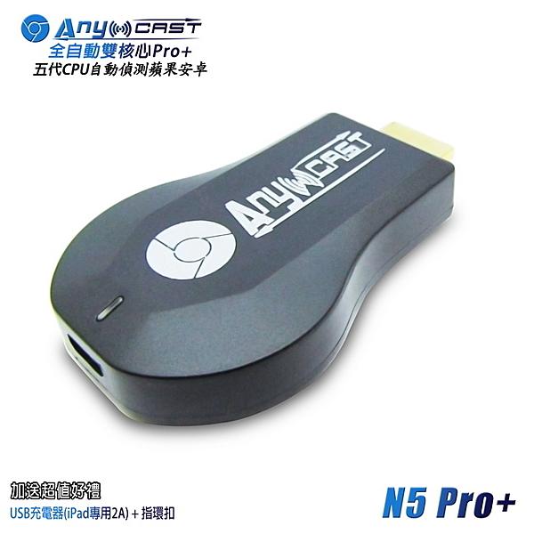 五代WD02全自動雙核H.265無線影音鏡像器
