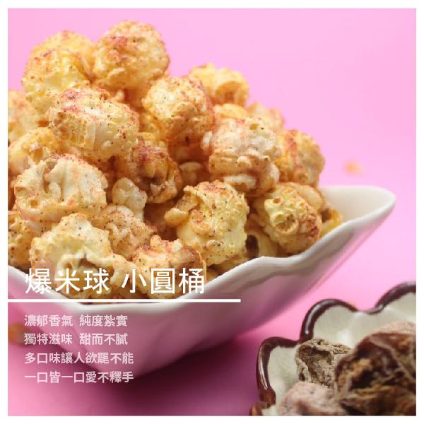 【蘑法爆米球-手工現炒玉米花】爆米花 小圓桶 多種口味可選擇