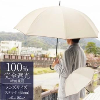 日傘 100%完全遮光 男女兼用 晴雨兼用 メンズサイズ 65cm プレーン ステッチ UVカット 日傘男子 送料無料特典