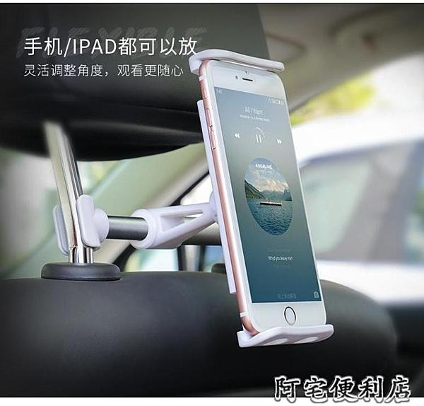 車載手機車支架平板電腦ipad後排汽車後座椅懶人固定直播車載用品 【免運快出】
