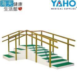 海夫健康生活館 耀宏 轉角復健練習階梯(YH233)