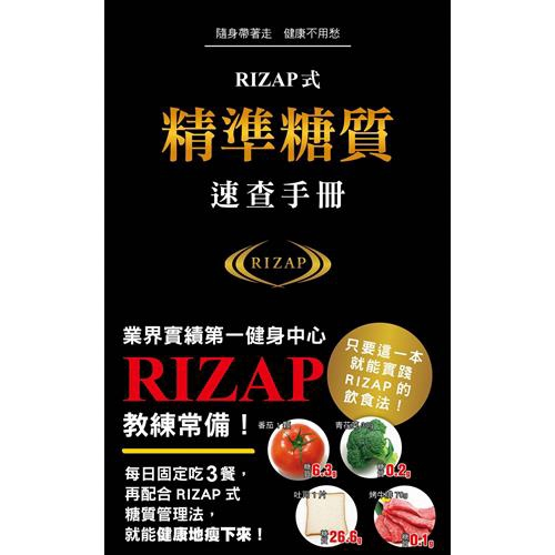RIZAP式精準糖質速查手冊:業界實績第一健身中心RIZAP教練常備手冊!1000種食材的糖質/脂質