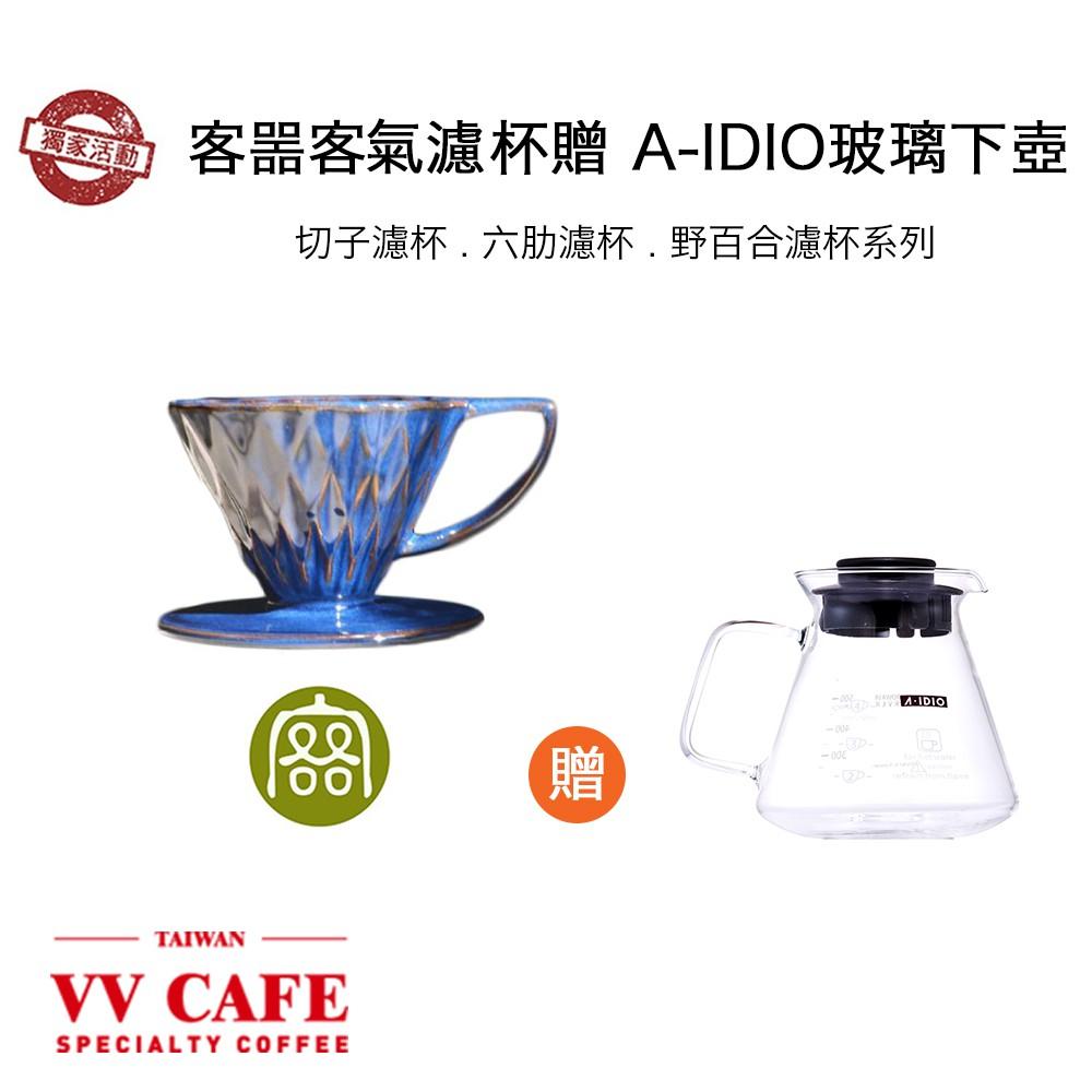 客噐客氣系列濾杯 贈 A-IDIO玻璃咖啡分享壺360ml