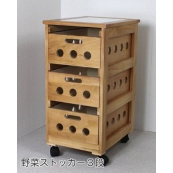 野菜ストッカー3段 キッチン収納 キャスター付き ナチュラルな木製 天板タイル貼り 通気性が良く根菜収納に最適