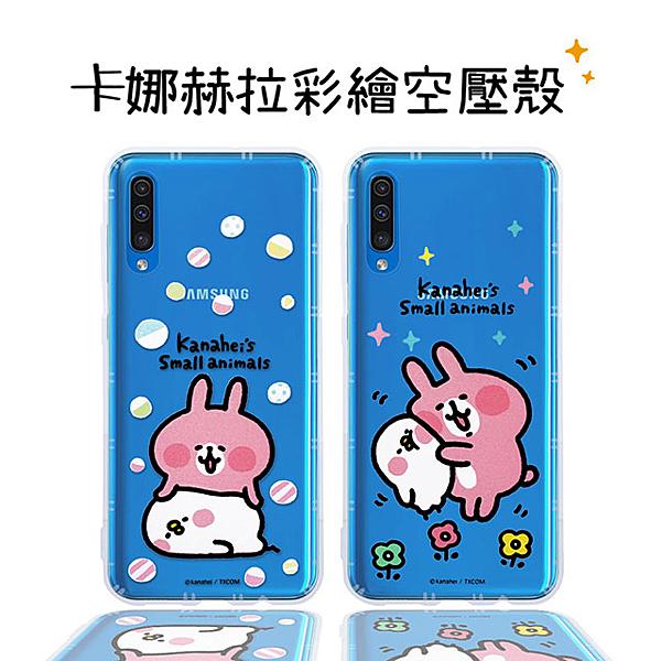 【卡娜赫拉】三星 Samsung Galaxy A50/A50s/A30s 防摔氣墊空壓保護套