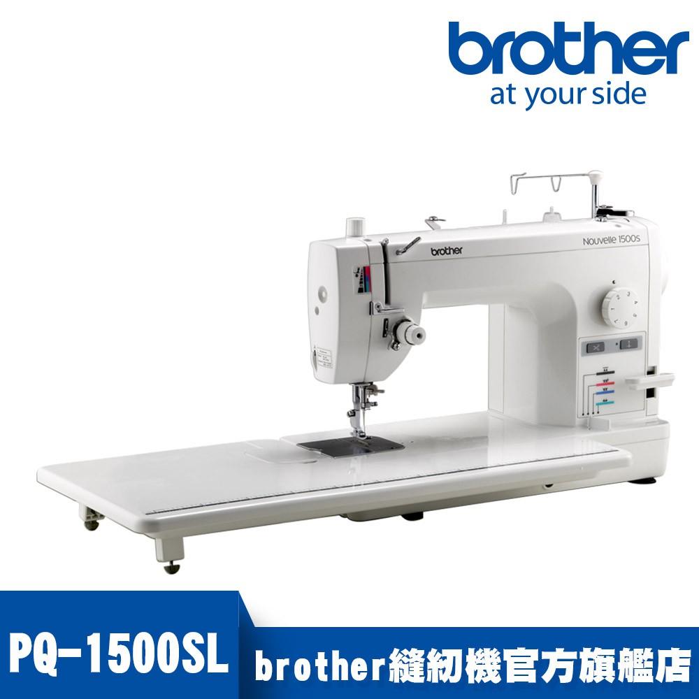【日本brother】專業直線縫紉機 PQ-1500SL 蝦幣5倍送 再送縫紉週邊好禮
