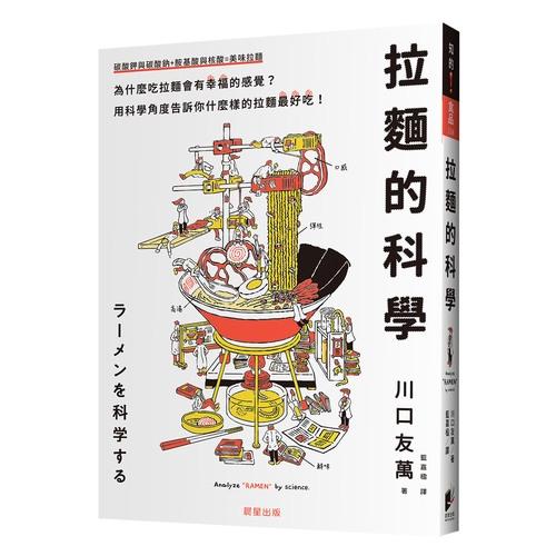 (晨星出版社)拉麵的科學(川口友萬)