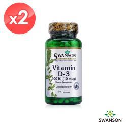 【Swanson 斯旺森】維生素D3 400 IU膠囊2瓶組 (250顆*2)