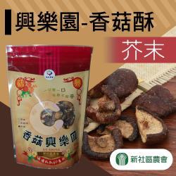 新社農會 興樂園-香菇酥-芥末-90g-包 (1包)