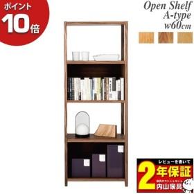 LEGNATEC レグナテック Belta ベルタ 60 シェルフ Aタイプ 棚 多目的 オープンラック 飾り棚 木製 3カラー 開梱設置