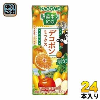 カゴメ 野菜生活100 デコポンミックス 195ml 紙パック 24本入(野菜ジュース)