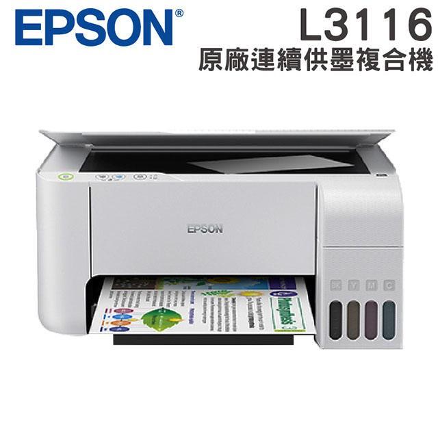 EPSON L3116 高速三合一原廠連續供墨印表機 白色機種
