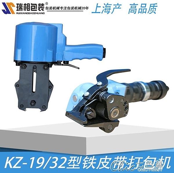 捆扎機 KZ-32/19型氣動鎖扣機 鐵皮帶捆扎機鋼帶打包機打包機手動打包機 【全館免運】