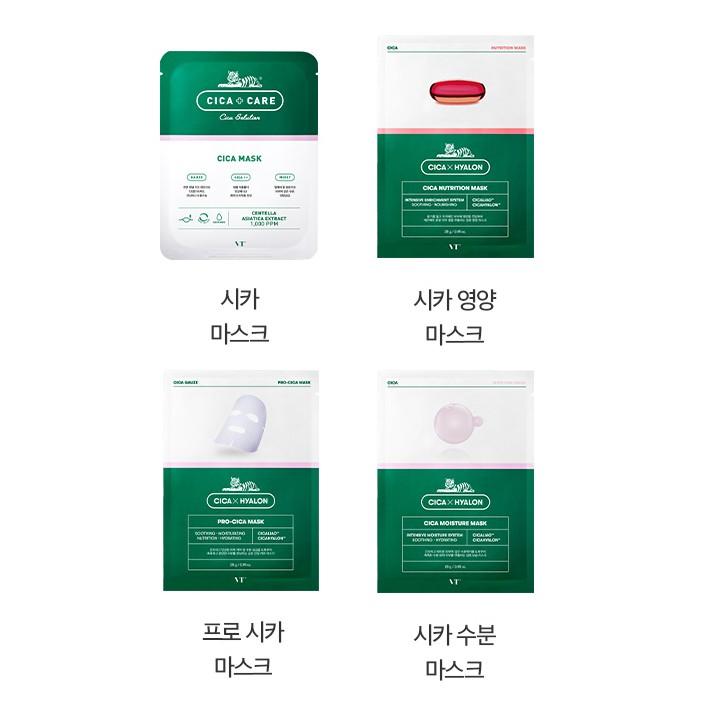韓國 VT CICA 老虎積雪草面膜 10入 Super Hyalon 超级玻尿酸 提亮 雙倍 補水 營養 6入