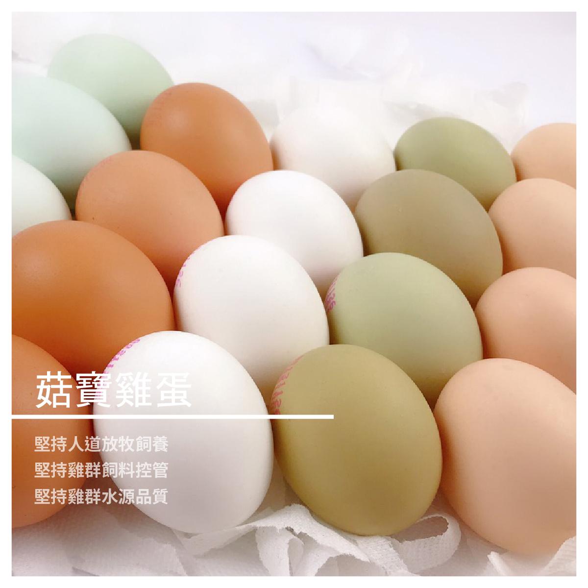 【御品園蛋品行】菇寶雞蛋 30入/盒