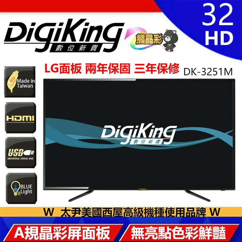 DigiKing真32吋低藍光液晶電視機DK-3251,晶彩面板相較於傳統顯示器面板色彩更加細膩、鮮豔自然,HDMI高畫質,呈現原汁原味的畫面,16:9最佳視覺比例,無裁切不留黑邊,USB隨插即用,音