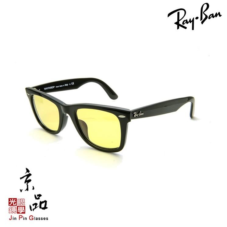 【RAYBAN】RB 2140F 901/R6 52mm 亞版 黑框 淺黃鏡片 雷朋太陽眼鏡 公司貨 JPG 京品眼鏡