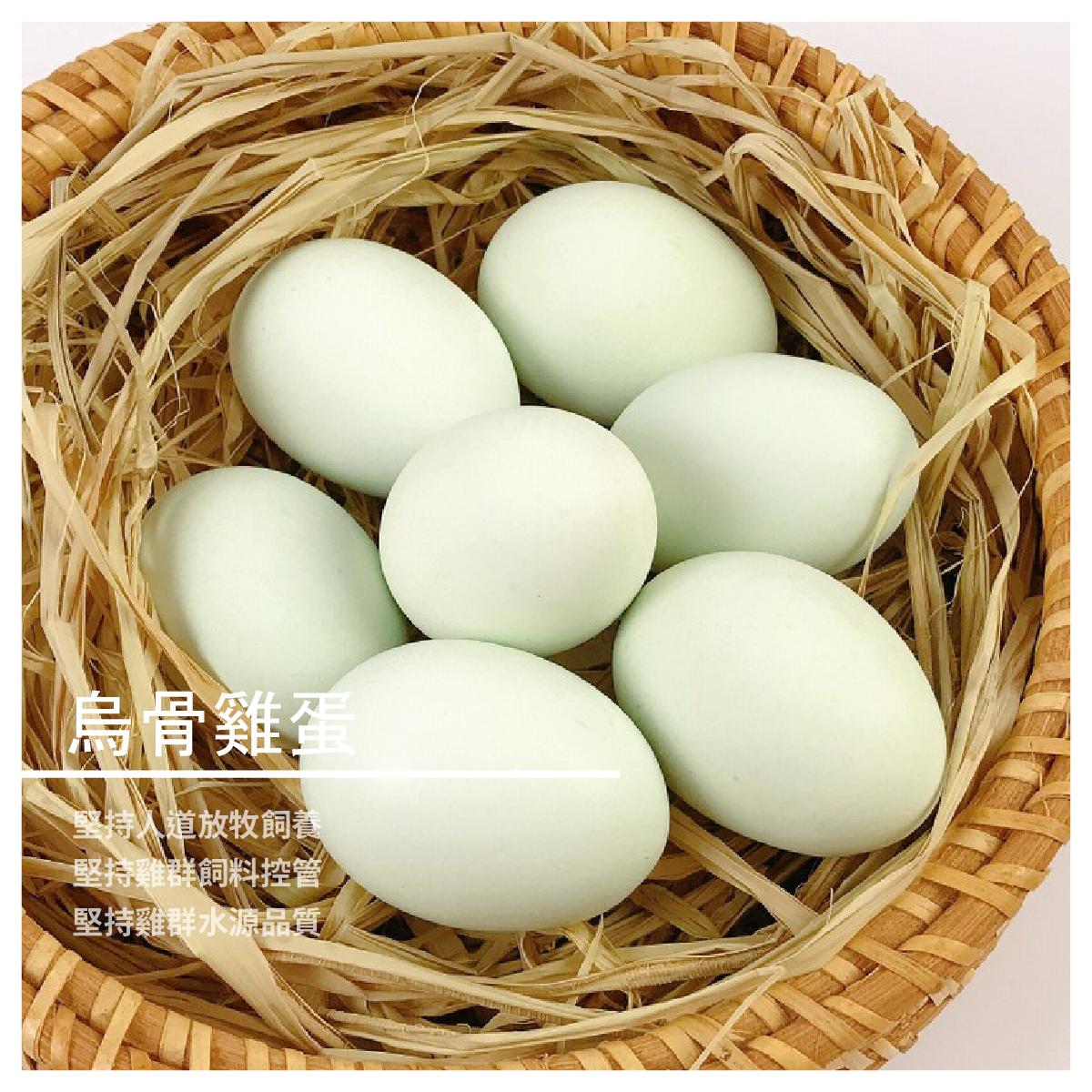 【御品園蛋品行】烏骨雞蛋特惠組 10入/4盒禮盒裝