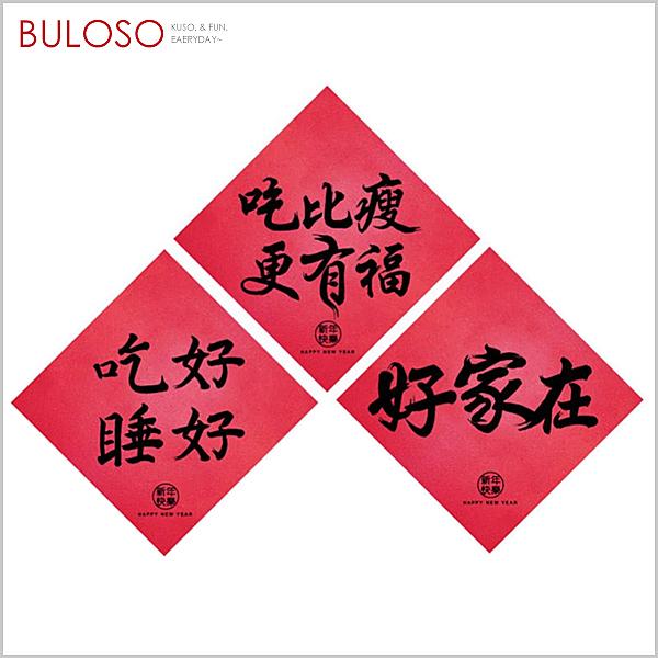 《不囉唆》明鍠 趣味春聯 家庭系2入 (可挑色/款) 壁貼 窗貼 春節 新年 裝飾【A432914】