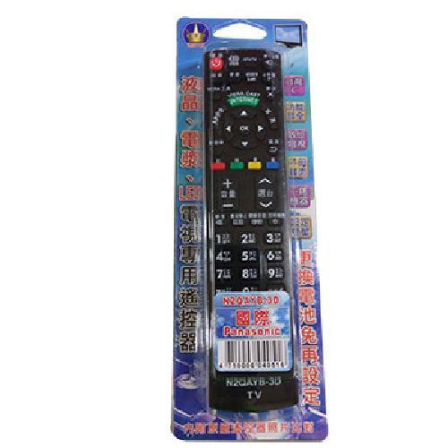 國際牌-液晶電視遙控器N2QAYB-3D[大買家]