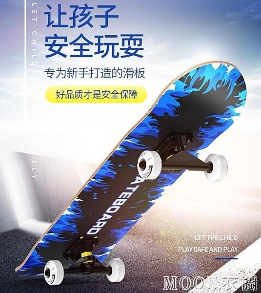 雙翹滑板初學者成人公路專業板青少年男女生兒童四輪滑板車YYJ 現貨快出