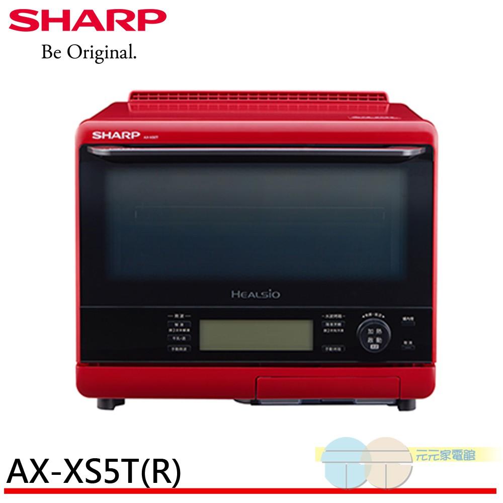 (輸碼92折)SHARP 夏普 31公升 HEALSIO水波爐 番茄紅 AX-XS5T(R)