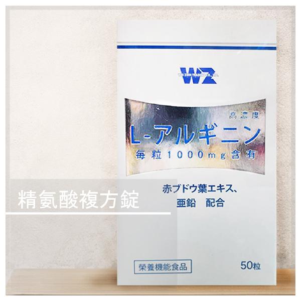 【新莊家禾藥局】精氨酸複方錠