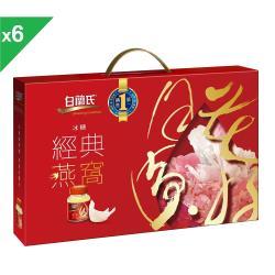 白蘭氏冰糖燕窩禮盒6盒組(42g*5瓶/盒)+『贈』精美禮盒提袋