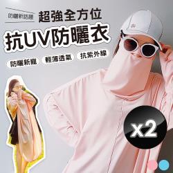 m.s嚴選 超強全方位抗UV防曬衣-2入組