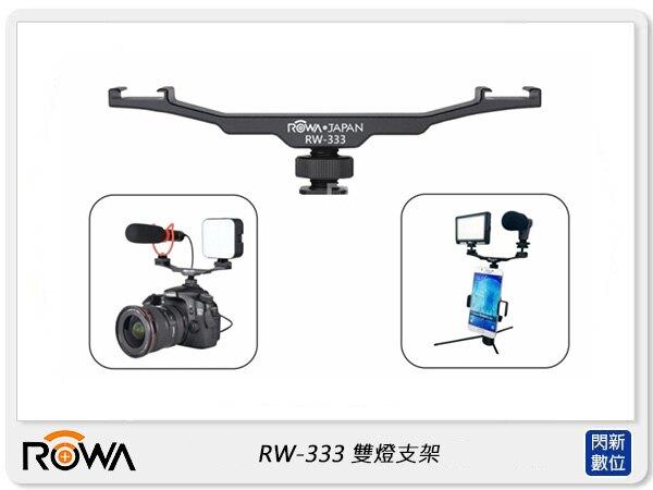 【滿3000現折300+點數10倍回饋】ROWA 樂華 RW-333 雙燈支架 (RW333,樂華公司貨) 燈架 麥克風架