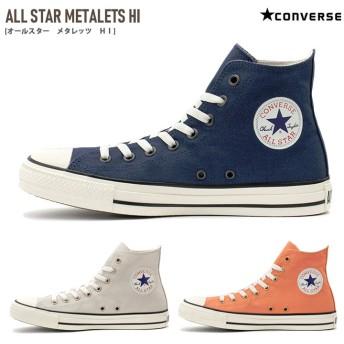コンバース オールスター メタレッツ CONVERSE ALL STAR METALETS HI レディース ネイビー ホワイト オレンジ 22.5 24.5 スニーカー ハイカット 定番 キャンバス