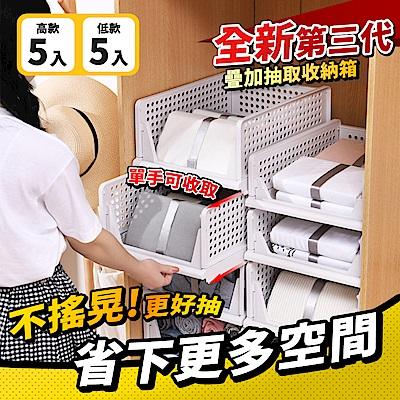 【家適帝】可疊加抽取式摺疊收納箱(高款*5+低款*5)