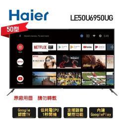 Haier 海爾 50吋 真Android TV 4K HDR連網聲控液晶電視 LE50U6950UG 送基本安裝+E&P紅酒快速醒酒器組+HDMI線