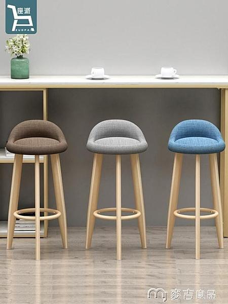吧檯椅吧台椅輕奢現代簡約靠背凳子前台椅子酒吧北歐家用高腳凳吧椅 麥吉良品YYS