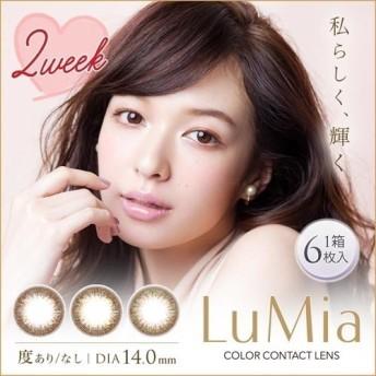 ルミア 2ウィーク LuMia 2week (1箱6枚入り) 1箱 14.0mm 2週間交換 【定形外郵便で送料無料】