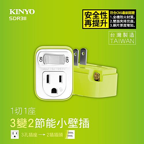 KINYO SDR-311 1切1座3變2節能小壁插