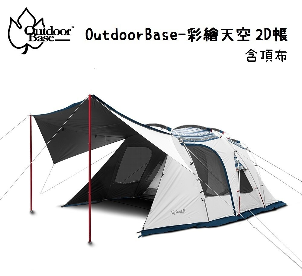【野道家】┌預購中┐ OutdoorBase-彩繪天空鋁合金2D帳 黑黑帳(含頂布)-23502+23526