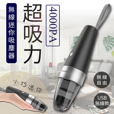 4000PA超吸力無線迷你吸塵器除螨機(E0053-B)