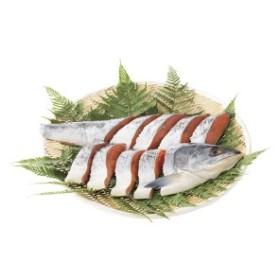 【送料無料】北海道産銀毛新巻鮭姿切身 7100【代引不可】【ギフト館】【キャッシュレス5%還元】