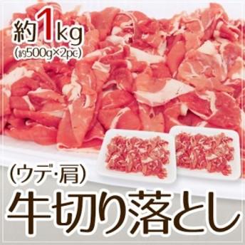 """【送料無料】""""牛切り落とし(ウデ・肩)"""" 約1kg(約500g×2pc)"""
