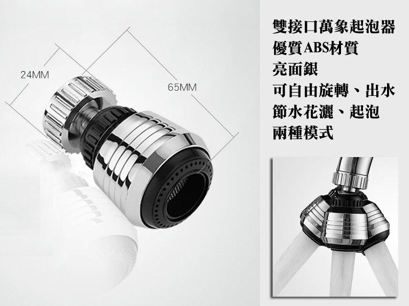 KB016 小鋼炮 水龍頭起泡器 省水 節水 防濺水 過濾出水 360度萬向兩段式出水 接頭增壓 廚房水龍頭起泡器