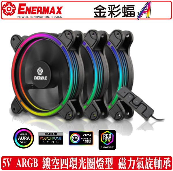 [地瓜球@] 安耐美 ENERMAX 金彩蝠 T.B RGB AD 12公分 風扇 三顆裝 PWM 溫控 5v ARGB