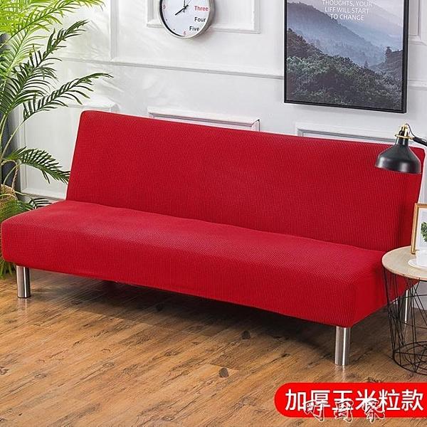 針織加厚無扶手折疊沙發床套沙發罩全蓋沙發墊布藝簡約現代沙發巾 【免運快出】