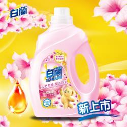 白蘭 含熊寶貝馨香精華洗衣精瓶裝2.5KG-大自然馨香